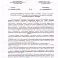 Реш.об утверждПЗЗ в нов.редакции